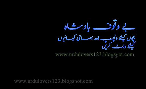 Bewaqouf Badshah - interesting And Spiritual stories For Children in Urdu