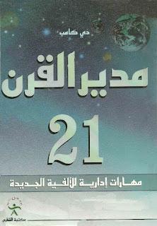 كتاب مدير القرن 21 مهارات ادارية للالفية الجديدة - دي كامب
