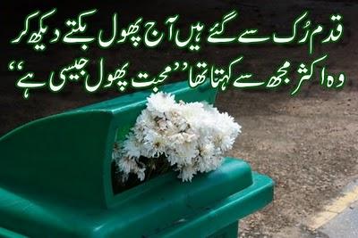 Urdu Sad Poetry   Sad Poetry Urdu   Urdu Poetry Urdu Ghazal Shayari