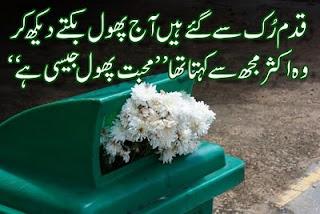 ... urdu sad ghazals urdu sad poetry sms urdu shayari urdu poetry urdu sad