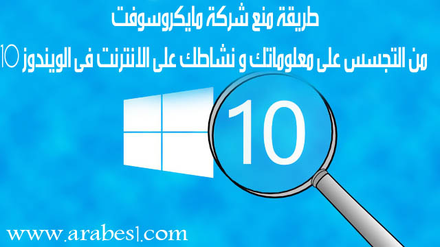 how-to-keep-windows-10-from-spying-on-your  information and your activity