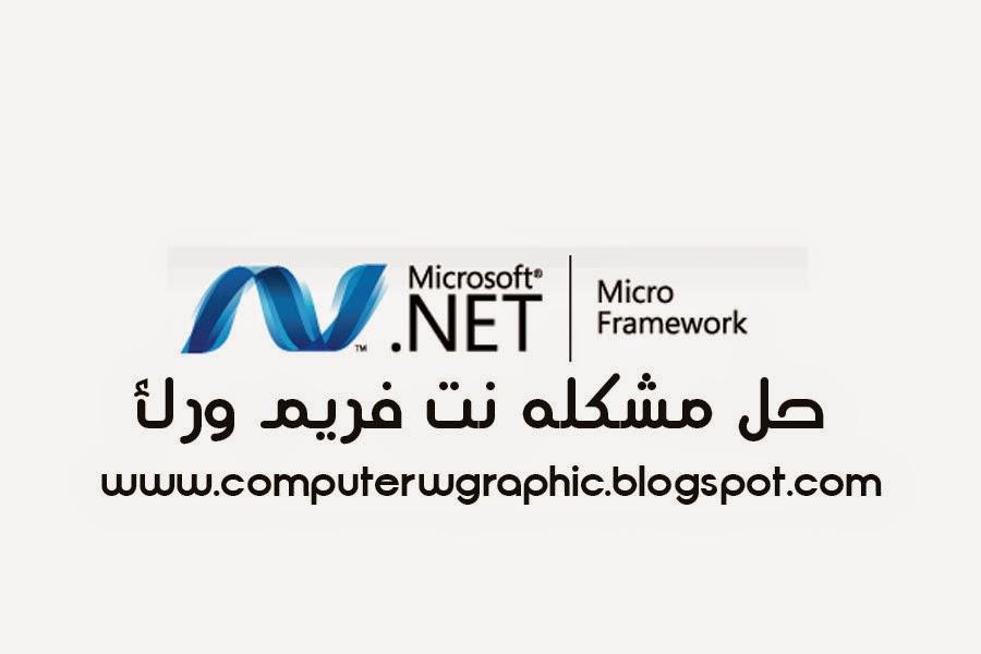 حل مشكله | NET Framework | لمستخدمى ويندوز 8.1