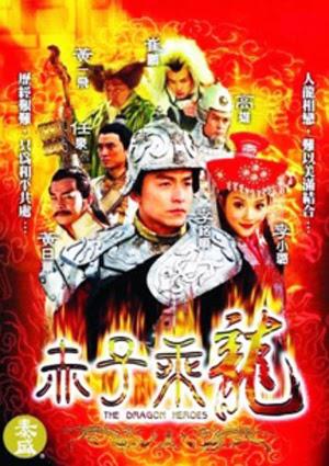 Long Nữ Anh Hùng - The Dragon Heroes