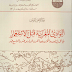 تحميل كتاب : البوادي المغربية قبل الاستعمار قبائل اناون و المخزن بين القرن السادس عشر و التاسع عشر