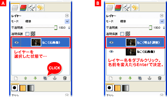 GIMP2の使い方 | 実際に修正してみよう①