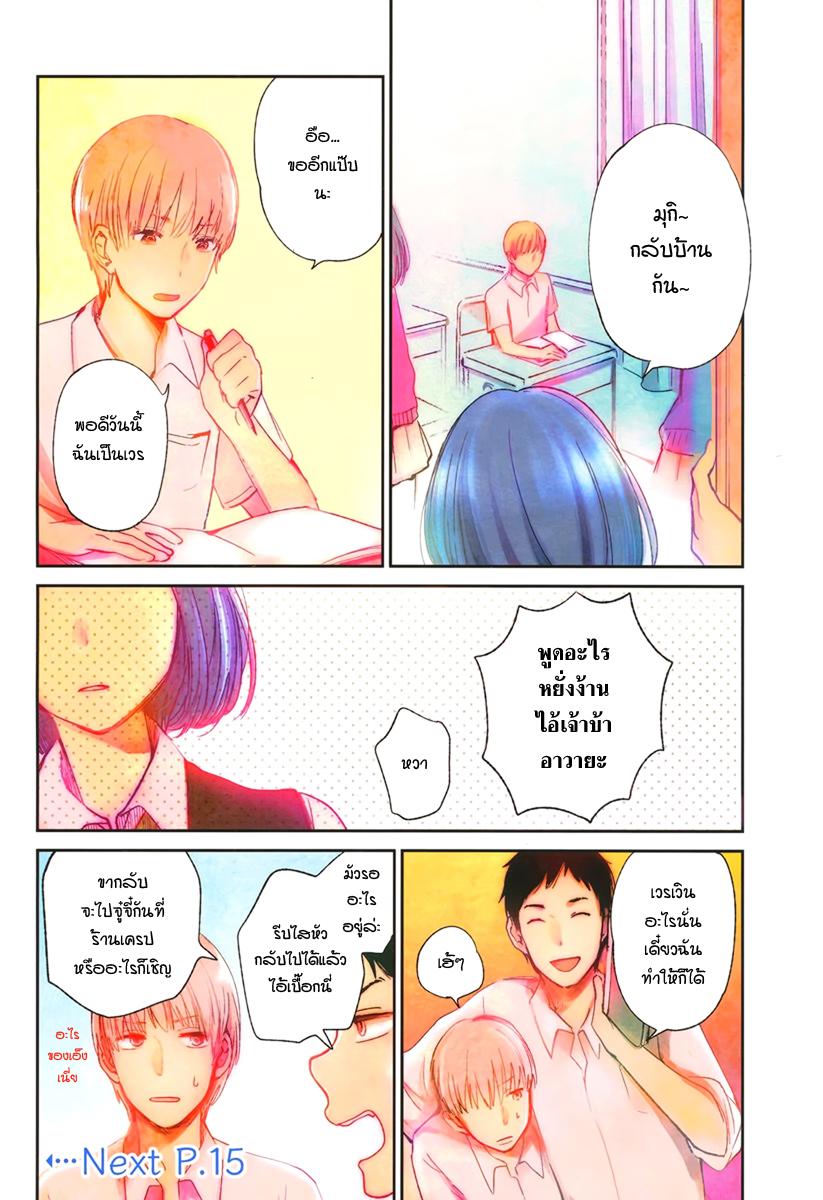 อ่านการ์ตูน Kuza no Honkai 1 ภาพที่ 3