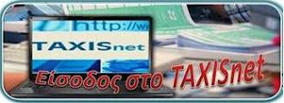 Είσοδος στο TAXISnet