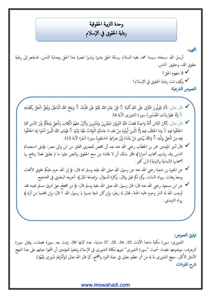 التربية الجمالية في الاسلام-1