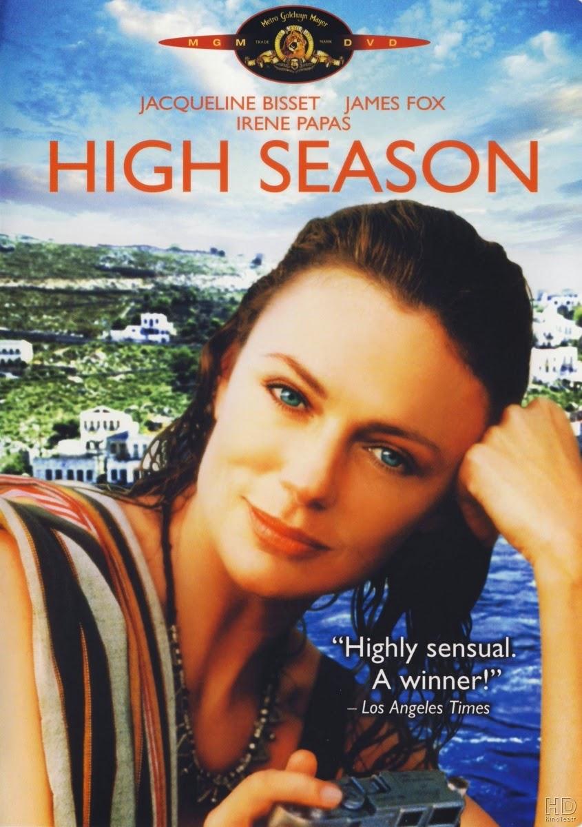 Высокий сезон