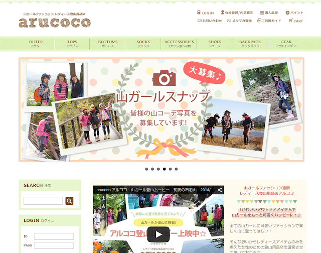 http://arucoco.jp/