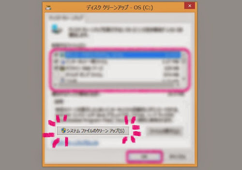 Windows Update のクリーンアップ(Win8)