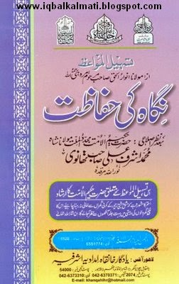 Nigah ki Hifazat by Ashraf Ali Thanvi