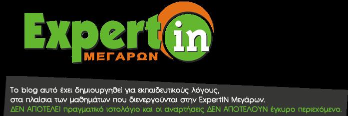 Expertin Mεγάρων (2)