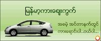 http://www.myanmarcarsmarket.com/?utm_source=ThitHtooLwin&utm_medium=monthlybanner&utm_campaign=homepage&utm_content=banner-300-125-4#