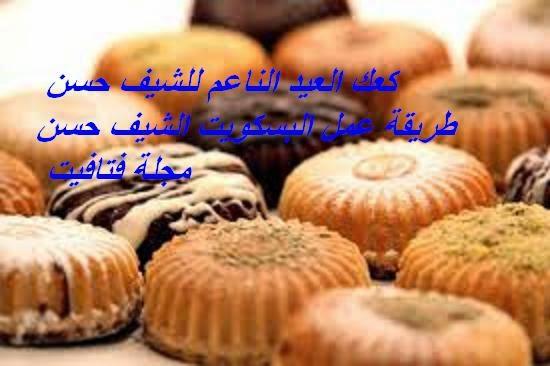 كعك العيد الناعم للشيف حسن طريقة عمل البسكويت الشيف حسن  مجلة فتافيت