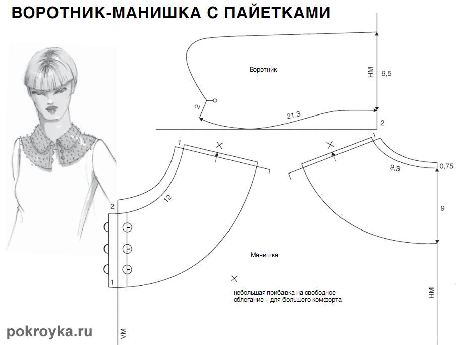 Декоративные съемные воротники. 6 выкроек . Обсуждение на LiveInternet - Российский Сервис Онлайн-Дневников