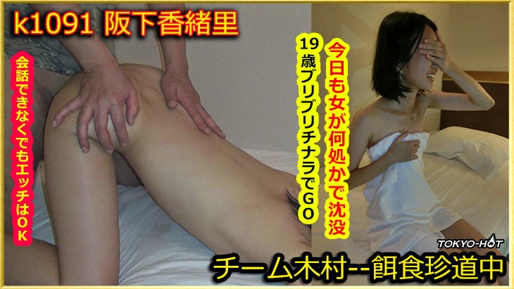 [720p HD] Tokyo Hot k1091 餌食珍道中 餌食牝 阪下香緒里 Kaori Sakashita