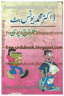 Mazah Pursi  By Dr. Younas Butt