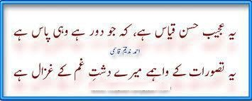 Facebook Poetry Covers: Fb Cover of Jo door hai wohi pass hai by Ahmed ...