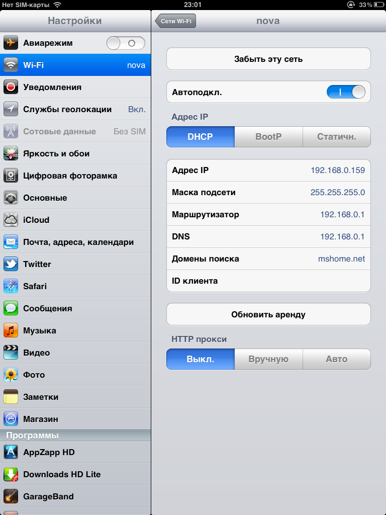 Настройка Wi-Fi на iPad