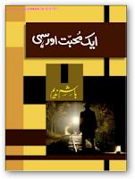 sshot 266 - Aik Mohabbat Aur Sahi By Hashim Nadeem