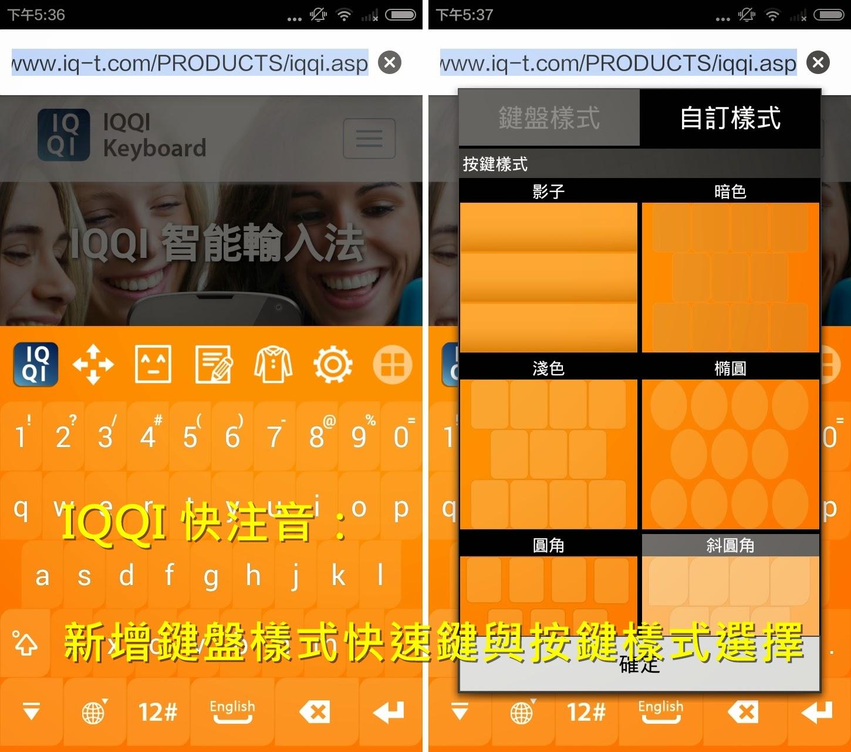 IQQI 快注音 鍵盤樣式新增