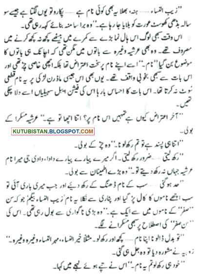 Sample page of Dil Aseer-e-Khiyal Hai Tera