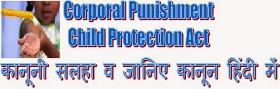 act for child and corporal punishment