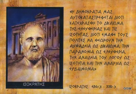 Isocrates Cartoon Related Keywords & Suggestions - Isocrates ...