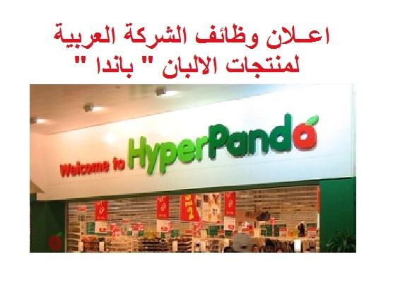 """شركة بانـدا لمنتجات الالبان تعلن عن وظائف للمؤهلات """" العليا - المتوسطة - فوق المتوسطة """" هنا"""