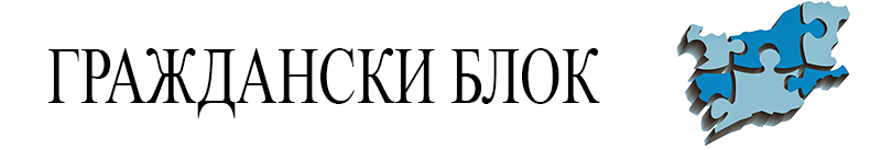 ГРАЖДАНСКИ БЛОК