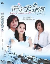 Xem Phim Tình Trong Biển Tình 2004