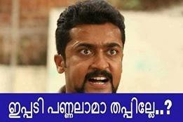 ippadi pannalaama.. thappille.. Surya funny tamil comment image