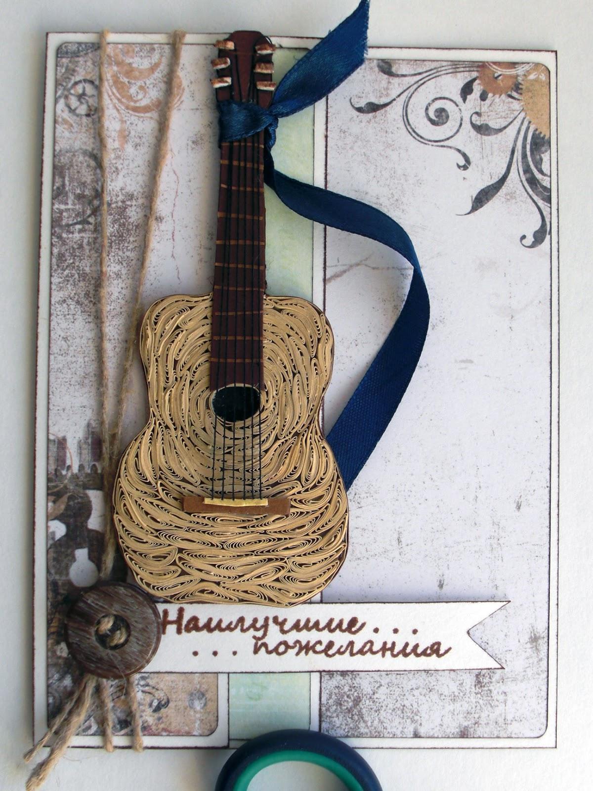 Открытки с днем рождения мужчине гитара 6