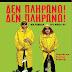 Το Τριφυλιακό Θέατρο με τριήμερες παραστάσεις στην Κυπαρισσία