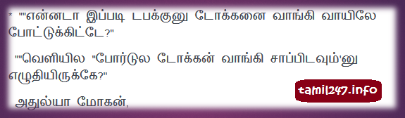 Hotel food token joke in tamil, sms jokes in tamil