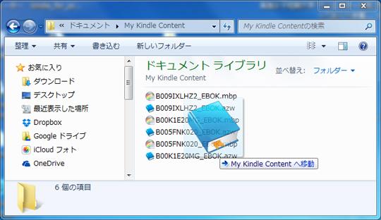 mobi を[My Kindle Content]フォルダへ入れる