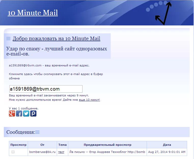 Почта E-mail на 10 минут