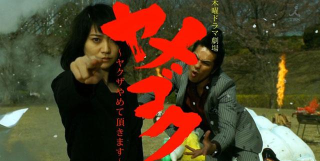 [Resim: yamegoku-ep1.jpg]