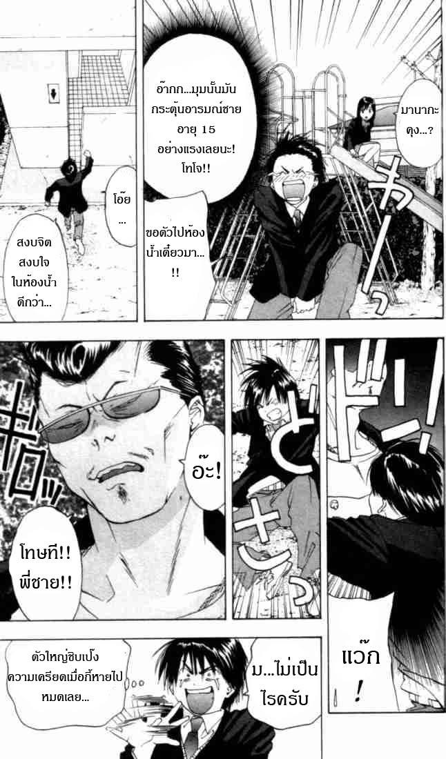 อ่านการ์ตูน Ichigo100 16 ภาพที่ 13