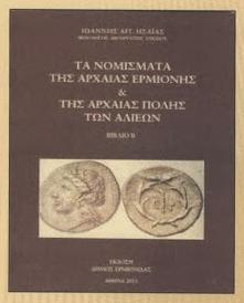 Έκδοση - διοργάνωση παρουσίασης Δήμος Ερμιονίδας