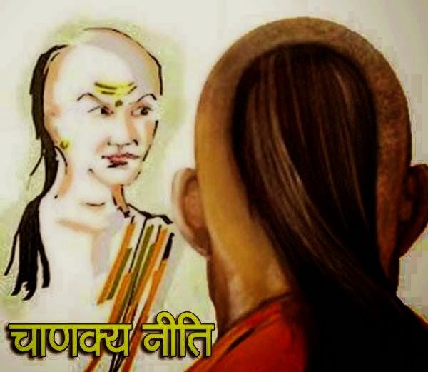 Hindi Chanakya Neeti