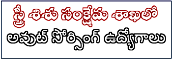 Chittoor Jobs