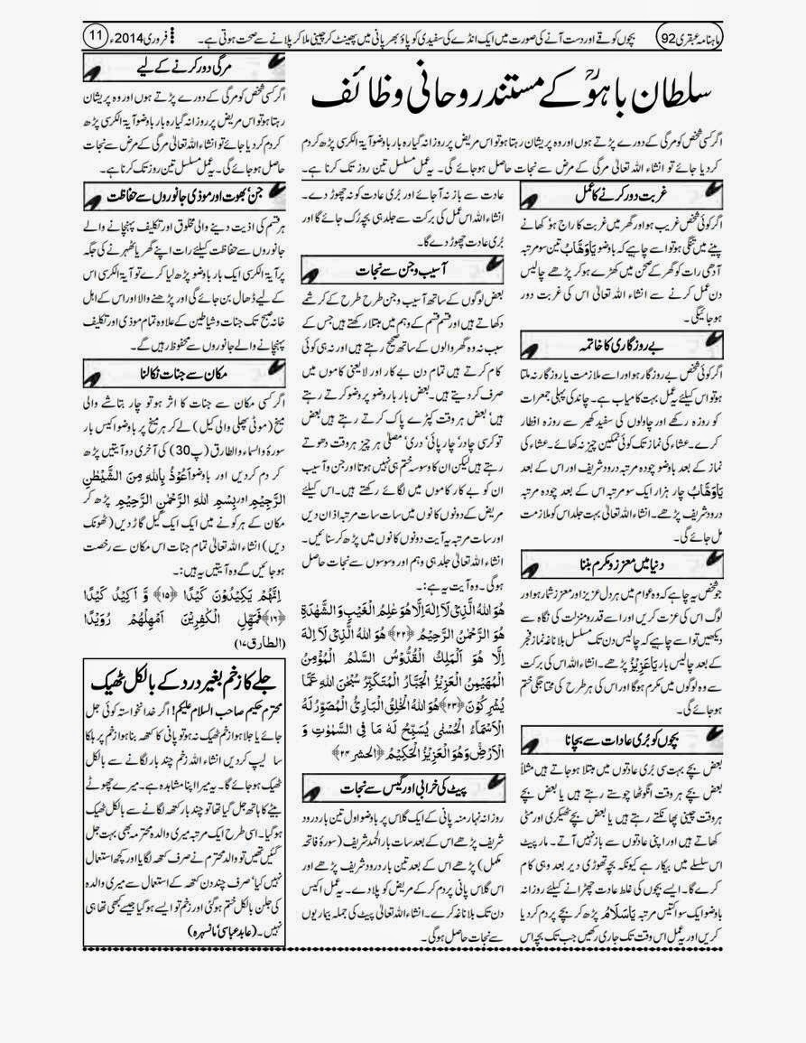February 2014 Ubqari Magazine page 11