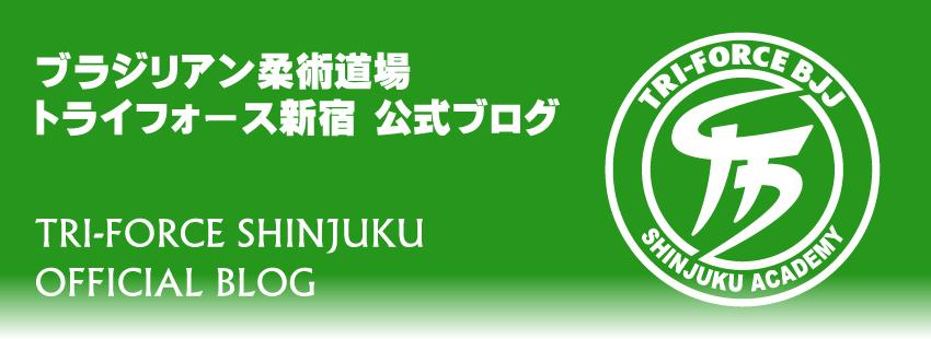トライフォース新宿 Tri-Force BJJ Shinjuku