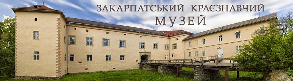 Закарпатський Краєзнавчий музей