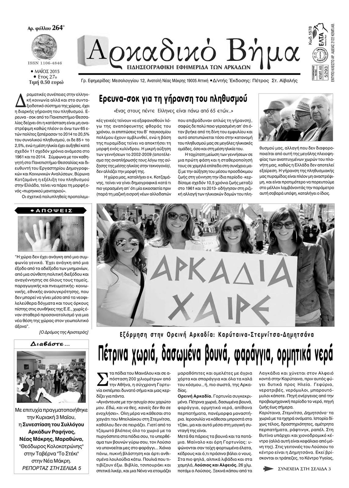 AΡΚΑΔΙΚΟ ΒΗΜΑ - ΚΥΚΛΟΦΟΡΗΣΕ
