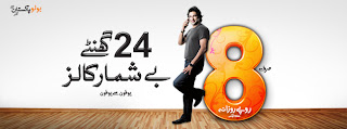 UfoneOffers24HourFreeCalling BoloPakistanOffer - Ufone Offers 24 Hour Free Calling - Bolo Pakistan Offer