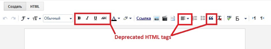 Устаревшие HTML теги в редакторе Blogger