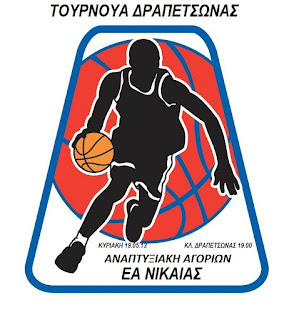 Την Κυριακή με ΕΑ Νικαίας η μικτή αγοριών στο τουρνουά της Δραπετσώνας (19.00)